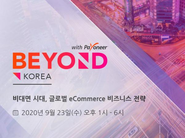 페이오니아가 비욘드 위드 페이오니아 온라인 포럼을 개최한다
