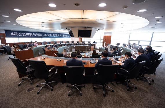 4차산업혁명위원회 제22차 전체회의